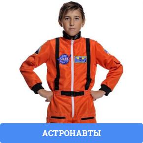 Костюмы Космонавты и пришельцы