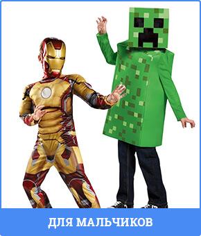 костюмы для мальчиков