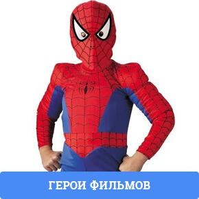 Костюмы Герои фильмов
