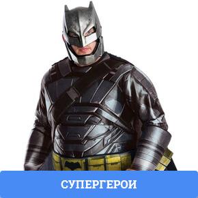 Костюмы Супергерои
